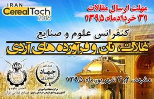 IranCerealTech-332-215