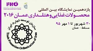 فراخوان اعزام هیات تجاری بازرگانی به کشور عمان