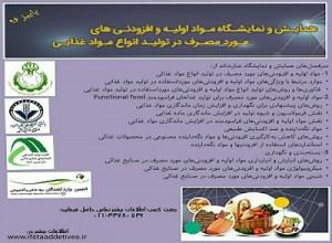 hamayesh afzodani