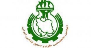 انجمن علوم و صنایع غذایی ایران به مناسبت روز جهانی غذا  مراسم سخنرانی با حضور نماینده فائو را برگزار می نماید