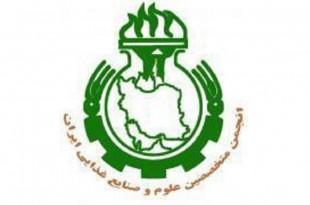 logo ifsta800-460
