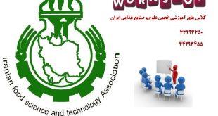برنامه های آموزشی انجمن علوم و صنایع غذایی ایران – سال ۹۸