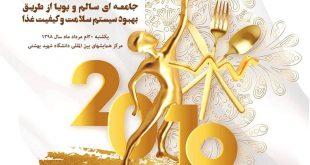 با هدف نیل به جامعه سالم و پویا  جشنواره سلامت غذا برگزار می گردد