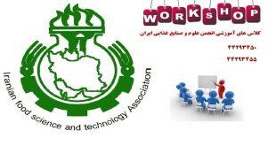 انجمن علوم و صنایع غذایی ایران برگزار می نماید : کارگاه آموزشی  سیستم جدید TLC برای تعیین کمی آفلاتوکسین ها در پسته (یک دستگاه جدید منحصربه فرد در جهان)