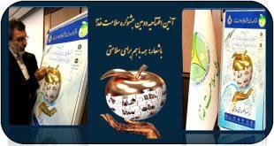 افتتاحیه دومین دوره جشنواره ملی سلامت غذا