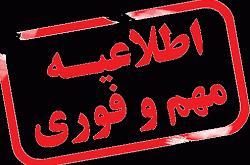 برگزاری همزمان سه رویداد مهم صنایع غذایی / ۷ اسفند ماه ۹۸