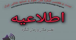 اطلاعیه / تاریخ و محل برگزاری بیست و هفتمین کنگره ملی علوم و صنایع غذایی ایران تغییر یافت
