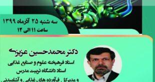 معاونت پژوهشی و فناوری دانشگاه علوم کشاورزی و منابع طبیعی خوزستان ( سمینار مجازی  ایمنی مواد غذایی ) را برگزار می کند