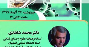 معاونت پژوهشی و فناوری دانشگاه علوم کشاورزی و منابع طبیعی خوزستان ؛ سمینار مجازی سبک زندگی در ارتباط با غذا و کرونا (COVID-19)را برگزار می کند