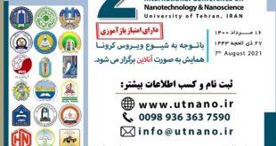 دومین همایش بین المللی علوم و فناوری نانو در تاریخ ۱۶ مرداد ۱۴۰۰ توسط پردیس بین المللی ارس دانشگاه تهران بصورت مجازی برگزار می شود