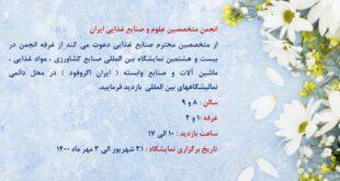 انجمن علوم و صنایع غذایی ایران  شما را به بازدید از نمایشگاه ایران اگروفود دعوت می کند