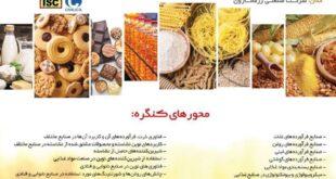 اطلاعیه برگزاری بیست و  هشتمین کنگره ملی علوم و صنایع غذایی ایران